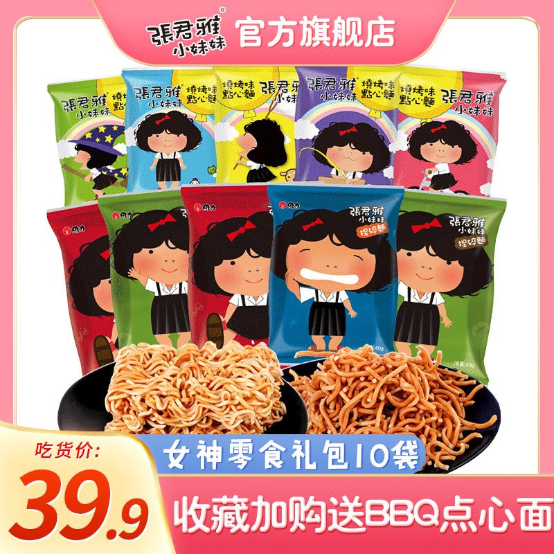 张君雅小妹妹干脆面点心面送女友零食混装台湾进口小吃10袋大礼包
