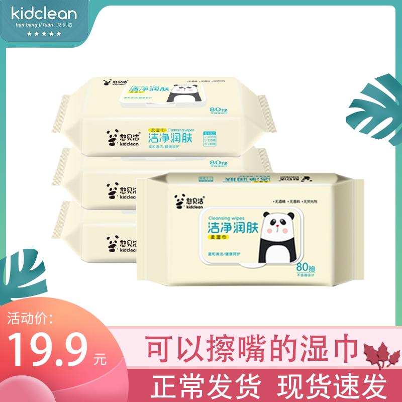 【正常发货】憨贝洁湿巾洁净润肤婴儿超柔湿巾纸80抽*4包宝宝专用