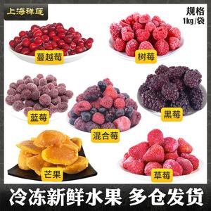新鮮草莓樹莓藍莓蔓越莓芒果 商用冷凍水果1kg果汁果醬 多地3包郵
