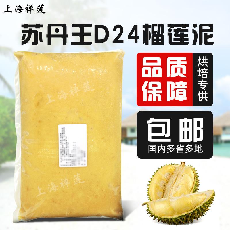 马来西亚进口苏丹王榴莲泥D24泥新鲜冷冻无核榴莲果肉泥2kg