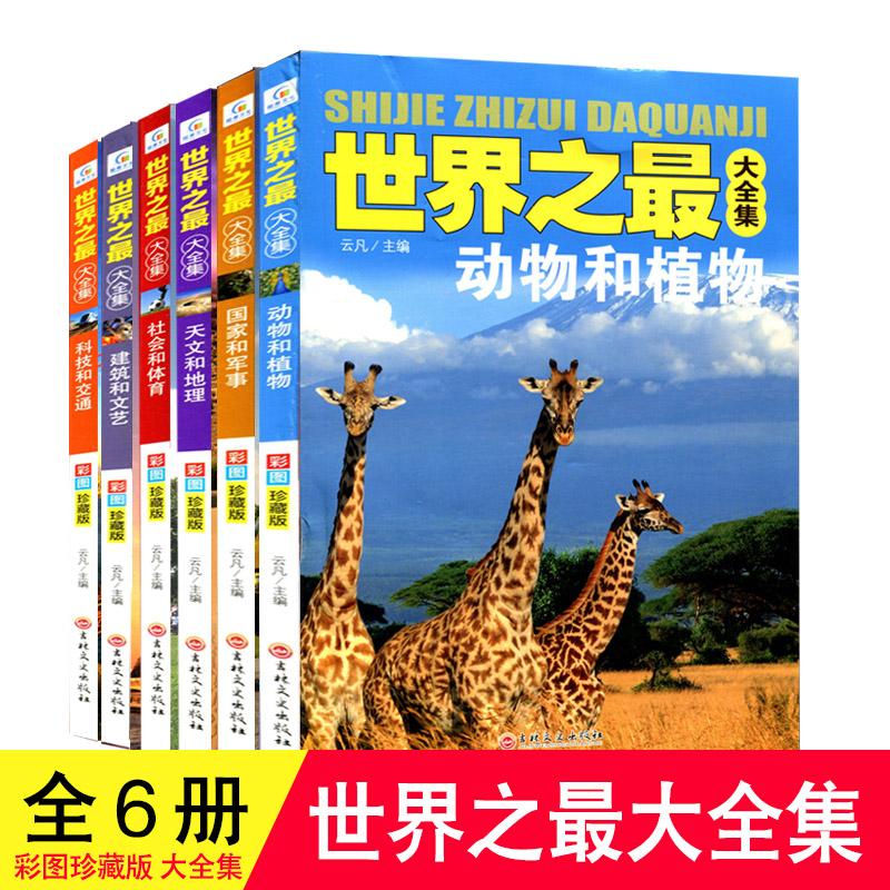 全套6册世界之最大全集小学生三3四4五5六年级课外阅读科普百科知识大全动物和植物百科全书8-12岁天文地理国家军事青少年儿童书籍