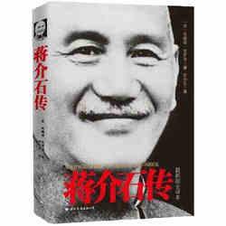 蒋介石传 历史人物传记 政治军事名人读物 人物传记蒋介石传全译本布赖恩·克罗泽