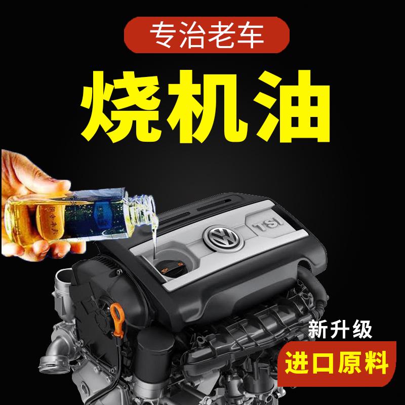 E路驰汽车发动机强力治烧机油精修复正品抗磨保护剂克星降噪添加