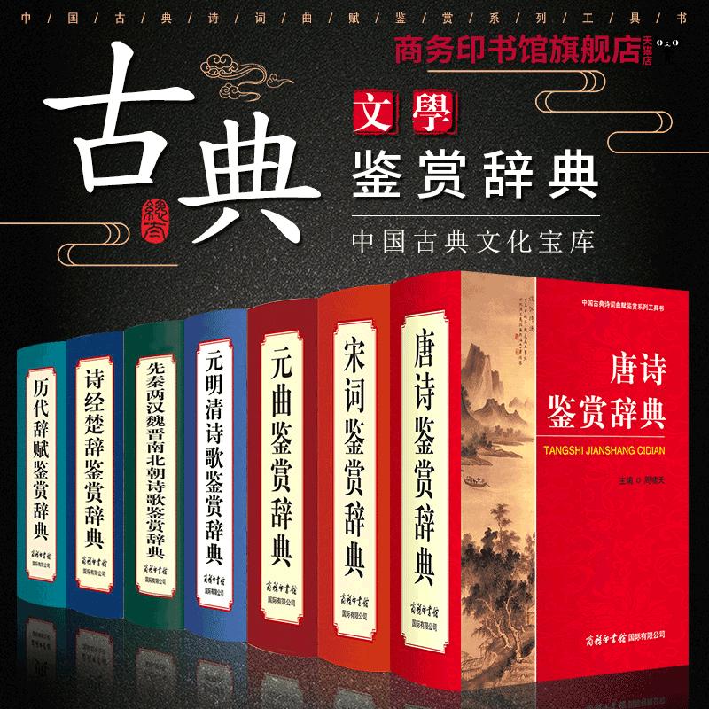 旗舰店】新版大全集全7册古诗词
