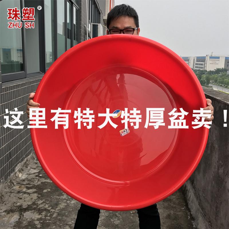 珠江塑胶大号加厚塑料盆大红盆洗脸盆洗菜盆成人儿童洗澡盆洗衣盆