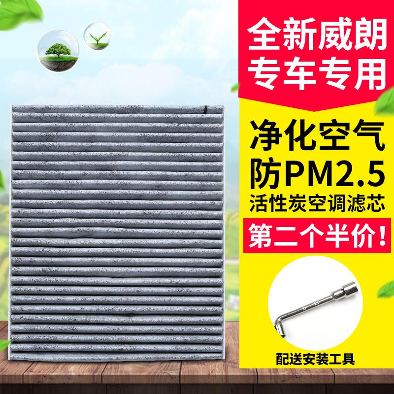 [别克威朗改装第一店其他]别克15-18款全新威朗专用空调滤芯月销量35件仅售38元