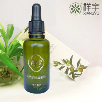 祥宇オリーブ油スキンケアエッセンス50 ml補水保湿トリートメントマッサージオイル