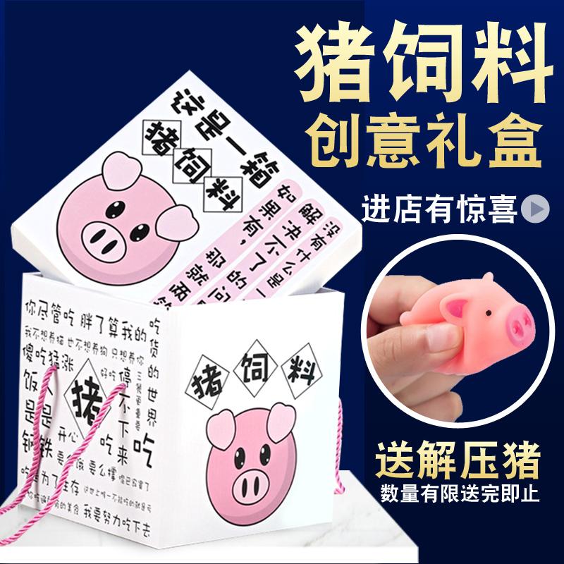 猪饲料装零食特大号空箱子礼盒纸盒券后13.50元