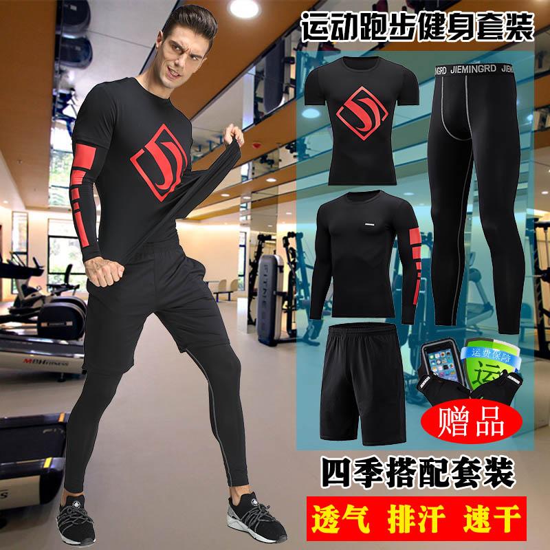 健身服男套装健身房运动套装长袖紧身衣速干跑步训练服篮球四件套