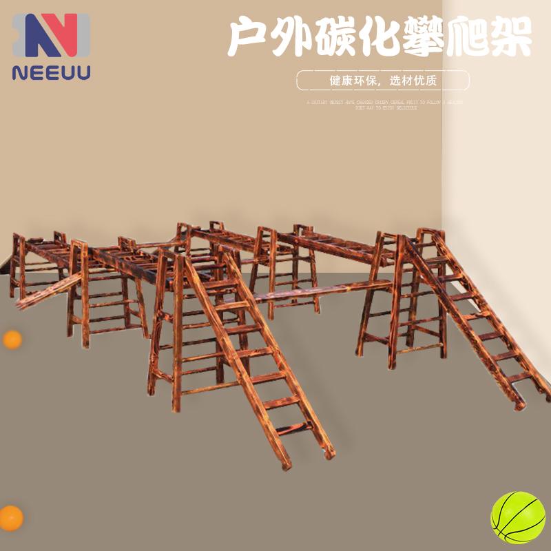 户外碳化实木质体能组合幼儿园爬梯子攀爬架平衡木独感统训练器材