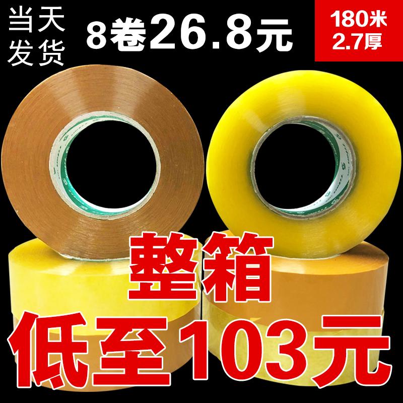 Прозрачный пластиковый группа срочная доставка тюк печать коробка taobao лента лента 4.2cm снисходительность объем герметика группа оптовая торговля сделанный на заказ