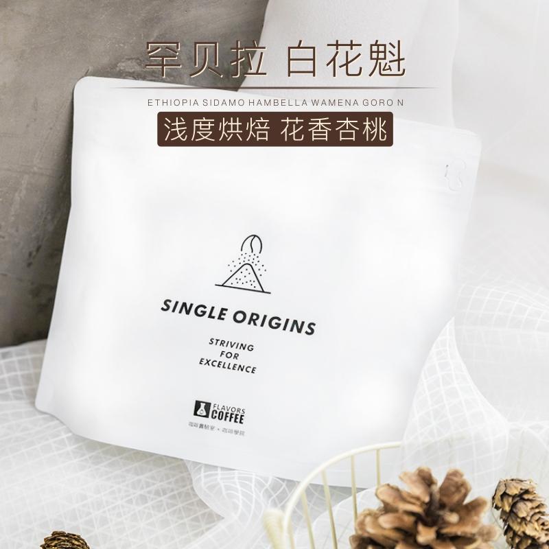新产季.白花魁 埃塞俄比亚古姬罕贝拉精品单品手冲咖啡豆227g凑味
