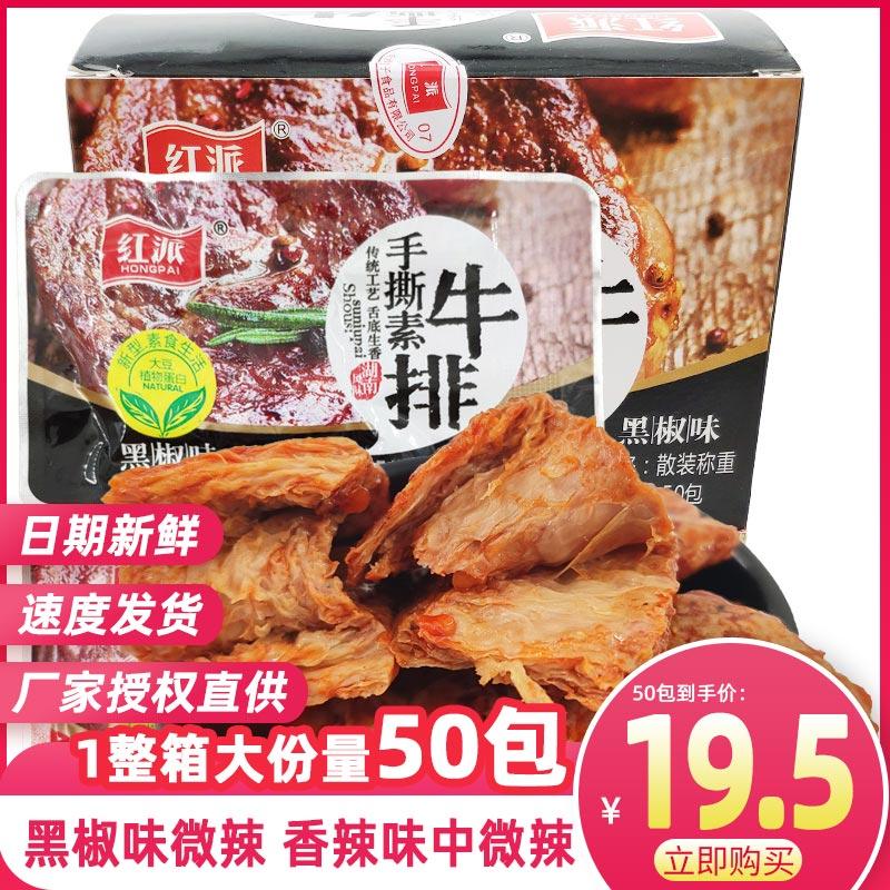 红派手撕素牛排真空小包装素牛肉零食小吃辣条整箱豆皮休闲食品