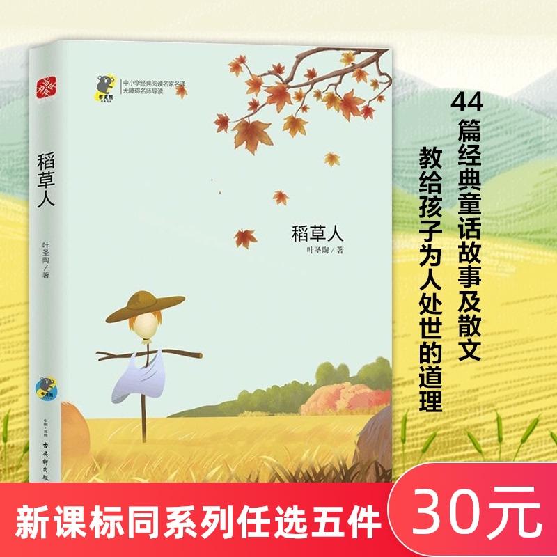 【文通天下】稻草人叶圣陶经典岁读物