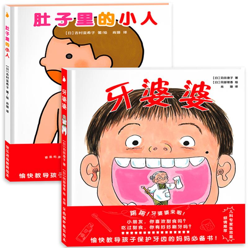 全2册精装 牙婆婆+肚子里有个小人绘本 宝宝书籍3-4-5-6岁儿童绘本幼儿早教儿童认识可爱的身体读物 牙齿大街的新鲜事火车站故事书