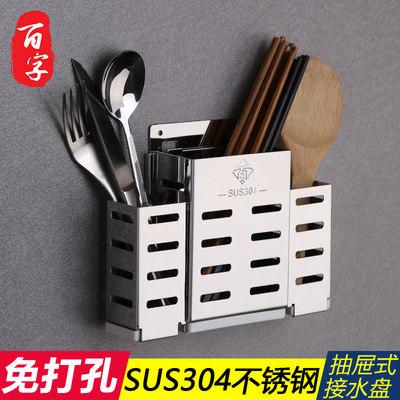 304不锈钢筷子笼 厨房家用挂式筷笼筷筒创意防霉沥水筷篓壁挂收纳