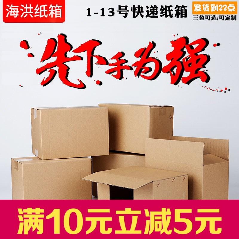 1/2/3/4/5/6号淘宝纸箱批发大纸箱纸盒子牛皮纸箱子快递包装盒