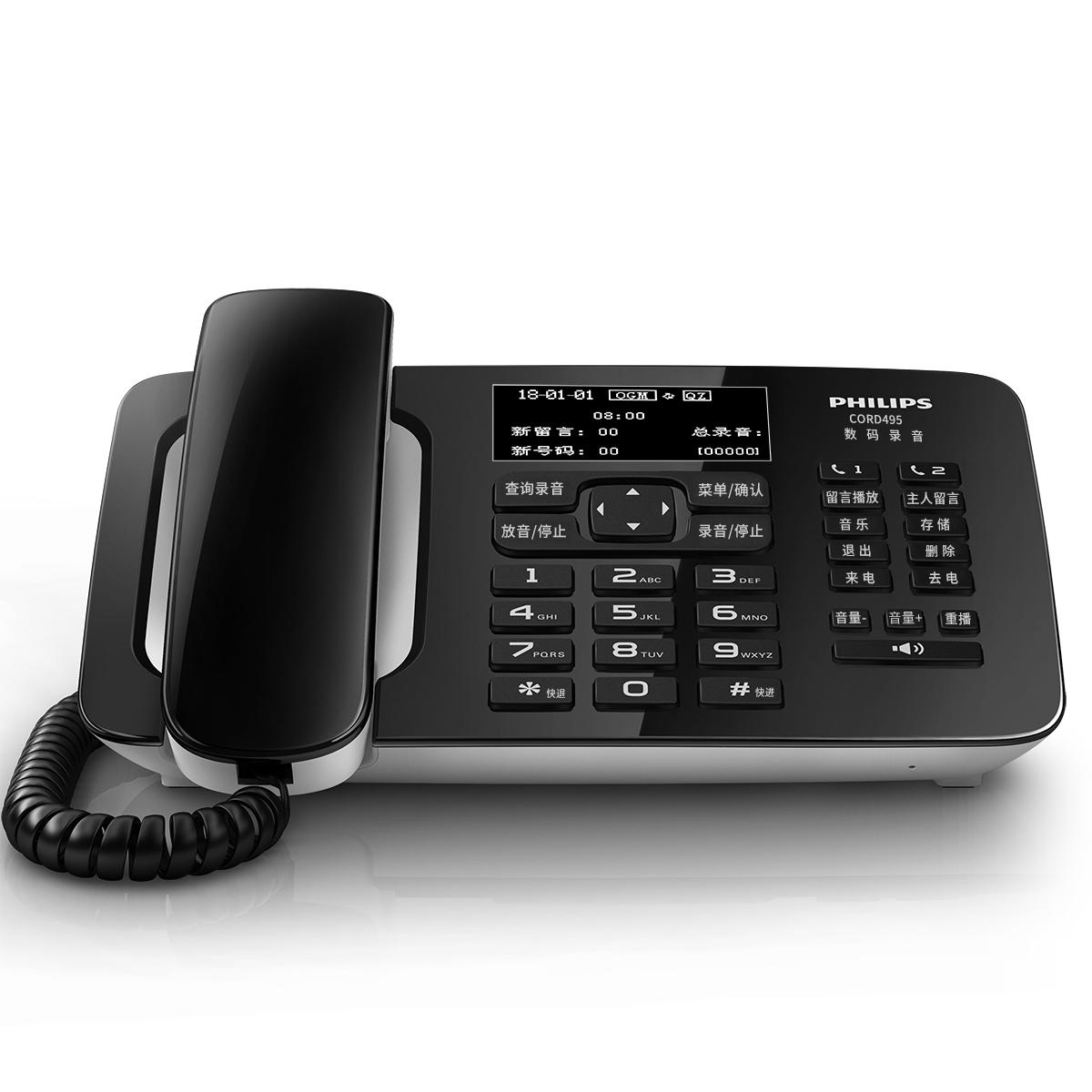 飞利浦录音电话机CORD495 双插口 免提通话 办公家用座机自动录音