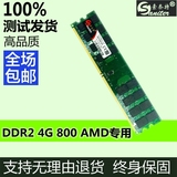 Genuine Sony Knight DDR2 800 4G PC6400AMD dedicated computer memory is compatible with 667