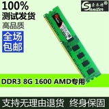 Genuine Sonaite DDR3 1600 8G AMD dedicated desktop computer memory is compatible with 1333
