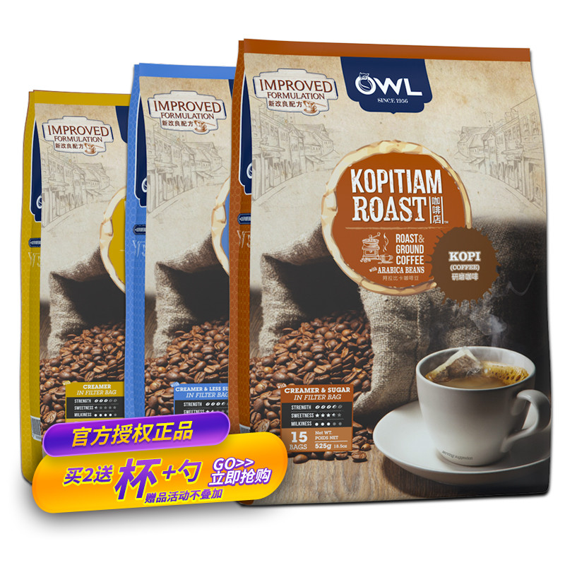 Imported owl owl coffee, ground, extra strong, low sugar, two in one, light milk, sugar free bag, instant black coffee powder