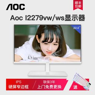 AOC显示器19英寸20 24台式 电脑液晶屏幕HDMI壁挂办公PS监控27