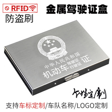 Driver's license box ultra thin metal stainless steel card bag anti NFC card clip driver's license clip driver's license integrated bag