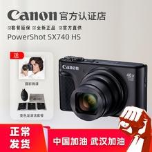 旅游家用照相機 佳能SX740相機PowerShot 迷你小巧便攜長焦卡片機自拍美顏 SX740 長焦相機高清數碼 Canon