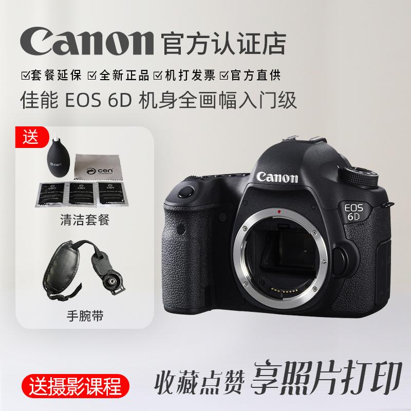 佳能EOS 6D机身全画幅入门级单反家用运动专业高清旅游家用数码相机 正品行货 全国联保