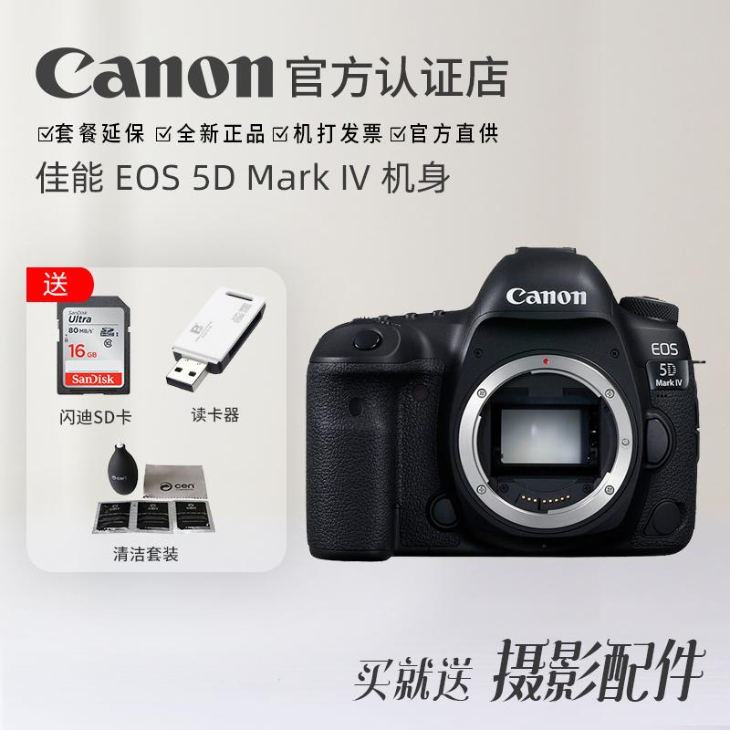 佳能5D4机身 EOS 5D Mark IV 全画幅专业单反相机高级摄像 4K数码 佳能5D4单机