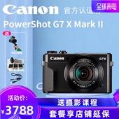 Canon/佳能 PowerShot G7 X Mark II  佳能G7X2 数码相机Vlog视频 美颜自拍高清短片旅游家用mark2美妆照相机
