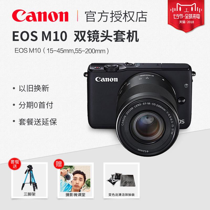 佳能EOS M10 机身 15-45mm 55-200mm 双镜头套机 微单相机 入门级
