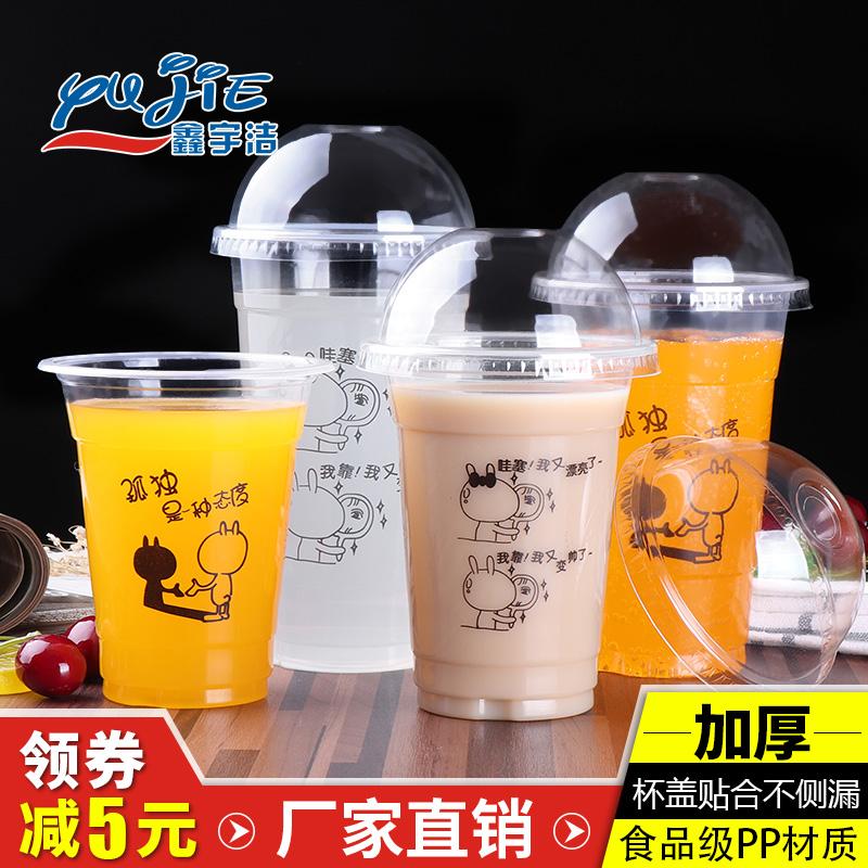 95口�揭淮涡阅滩璞�塑料杯果汁500ml���w700cc定制�料杯1000只�b