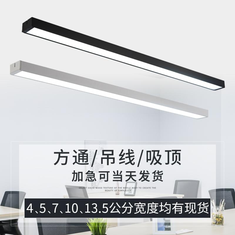led长条灯条形超亮嵌入式方通办公室吸顶灯超薄创意长方形支架灯
