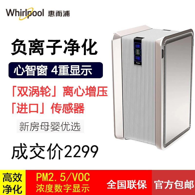[中泽科技集团空气净化,氧吧]惠而浦空气净化器 家用除甲醛雾霾烟尘月销量0件仅售2399元