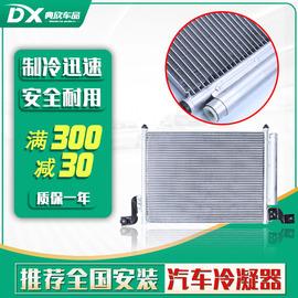 适用本田歌诗图思铂睿7代雅阁8思域思迪锋范新老空调冷凝器散热器