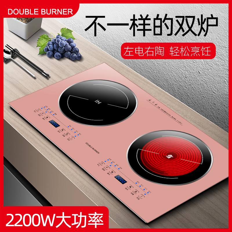 4G生活正品双灶嵌入式电磁炉双眼炉双头电陶台式镶入家用粉色炉灶