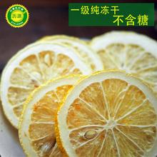 花茶一級純凍干片250g 檸檬茶散裝 特級新鮮袋裝 檸檬片泡茶干片