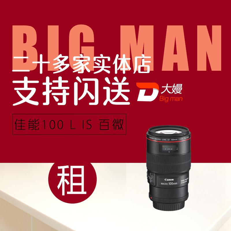 出租单反镜头 佳能 100mm F2.8L IS 新百微 微距 免押金上海租赁