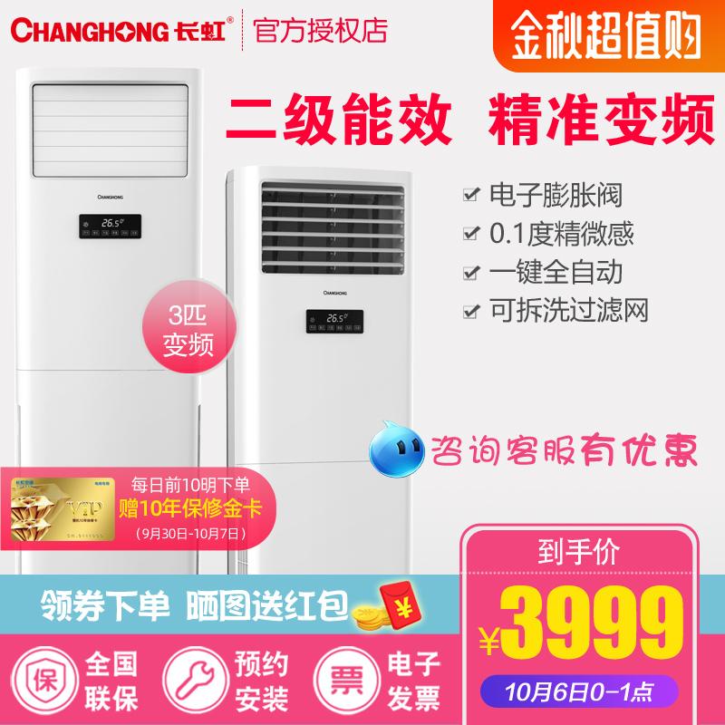 11-30新券changhong /长虹3匹空调柜机
