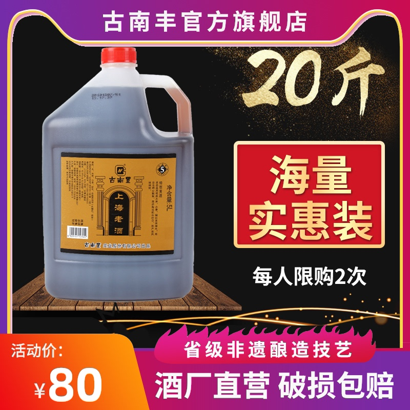Gu Nanfeng Anhui specialty 20 jin yellow rice wine is not Shaoxing Huadiao wine Shanghai old wine rice wine 5L * 2 barrel filling wine