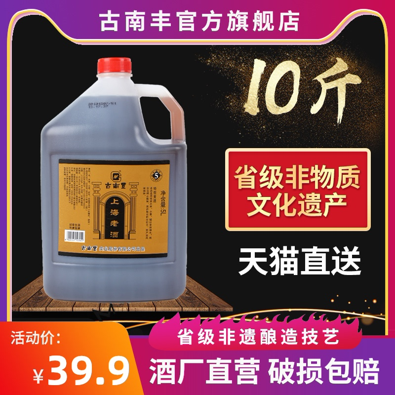 Gu Nanfeng 10 jin Shanghai old wine dry yellow rice wine aging Huadiao wine 5L barreled rice wine can be drunk as cooking wine