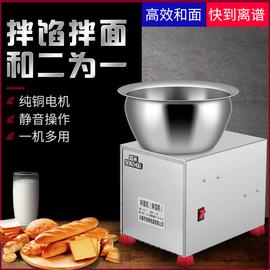 电动和面机商用盆式和馅拌馅揉面机家用小型搅拌机钢合面机拌面搅