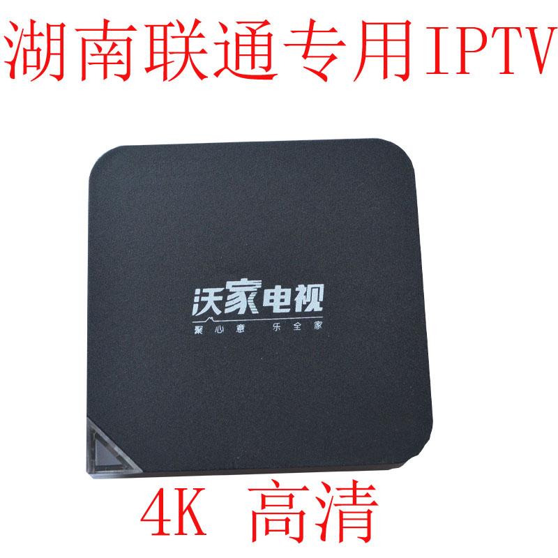 中兴华为系统湖南联通IPTV机顶盒湖南联通ITV机顶盒定制版联通