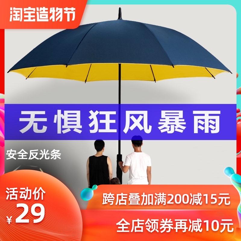 自动大号雨伞s长柄超大男女士三双人防风暴加固双层晴雨两用定制
