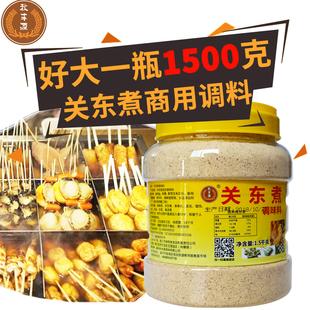 关东煮汤料商用配方关东煮料包调料串串香底料麻辣烫底料汤料包