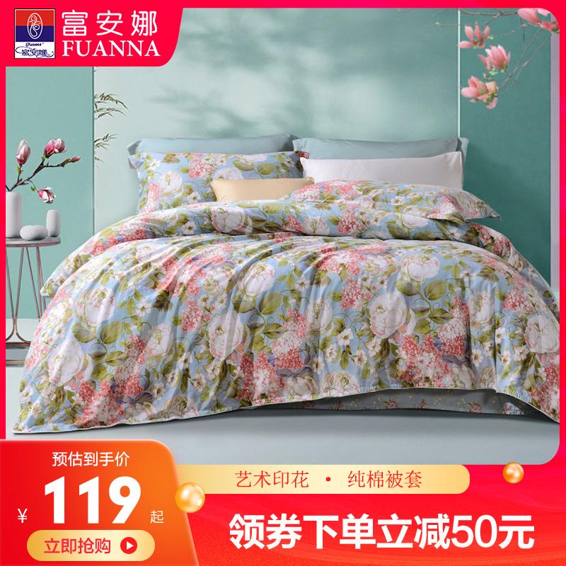 富安娜家纺全棉被套单件套纯棉1.5米床夏季宿舍被罩单双人1.8m床