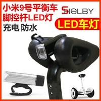 Сяоми 9 количество ninebot баланс вращать (крутить колесо) модель зарядка LED движущегося впереди транспортного средства свет автомобиль задний фонарь велосипед верховая езда оборудование свет