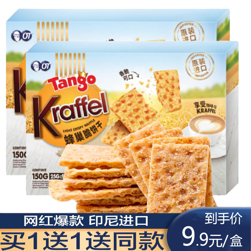 Indonesia imports olang Tango kafure beehive waffle biscuit 150g × 2 boxes of snack food