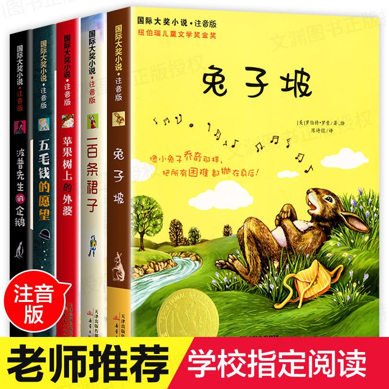 国际大奖小说注音版 5册 适合小学生二年级课外书 兔子坡三年级必读五毛钱的愿望兔子破课外阅读书籍一年级下册苹果树上的外婆全集